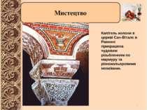 Мистецтво Капітель колони в церкві Сан-Віталє в Равенні прикрашена чудовим рі...
