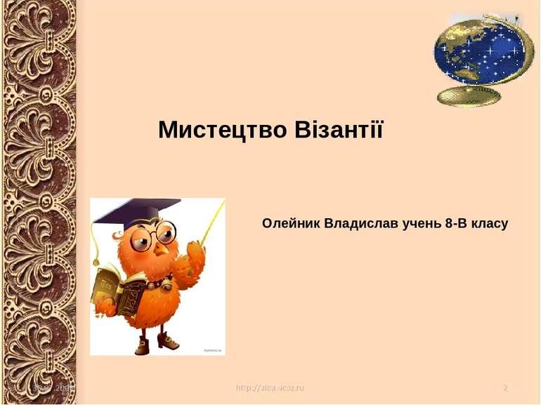 Мистецтво Візантії Олейник Владислав учень 8-В класу