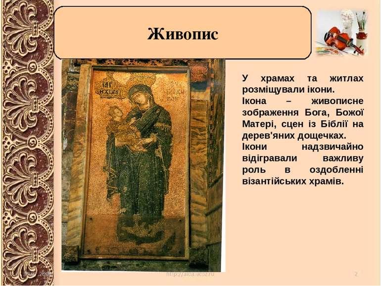 Живопис У храмах та житлах розміщували ікони. Ікона – живописне зображення Бо...