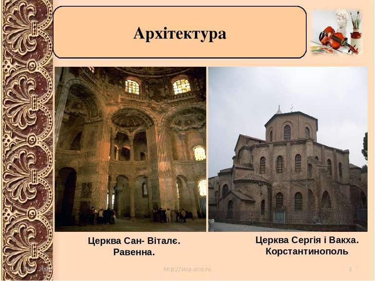 Архітектура Церква Сан- Віталє. Равенна. Церква Сергія і Вакха. Корстантинополь