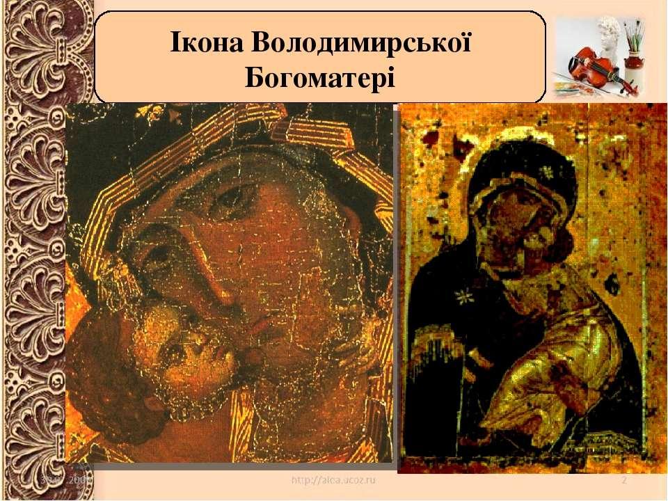Ікона Володимирської Богоматері
