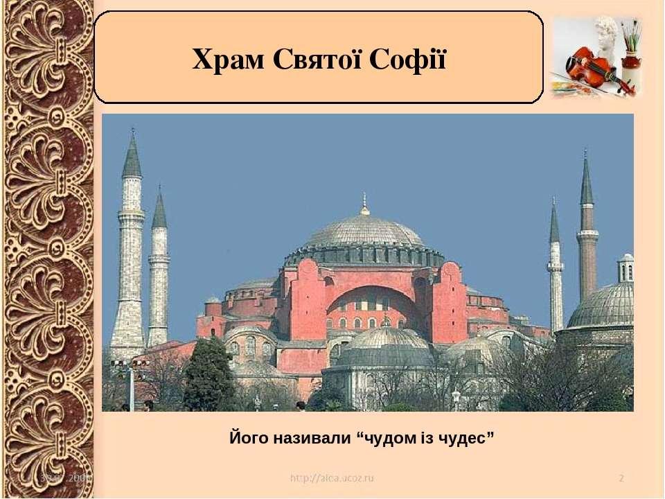 """Храм Святої Софії Його називали """"чудом із чудес"""""""
