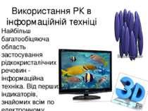 Використання РК в інформаційній техніці Найбільш багатообіцяюча область засто...