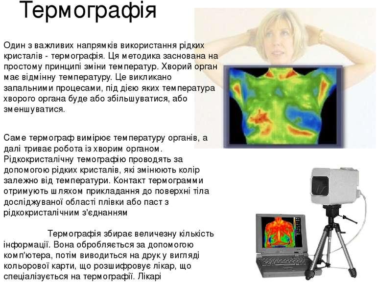 Термографія Один з важливих напрямків використання рідких кристалів - термогр...