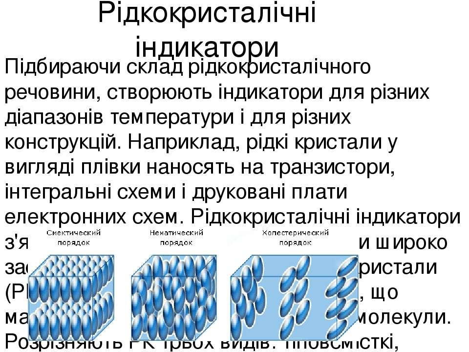 Рідкокристалічні індикатори Підбираючи склад рідкокристалічного речовини, ств...