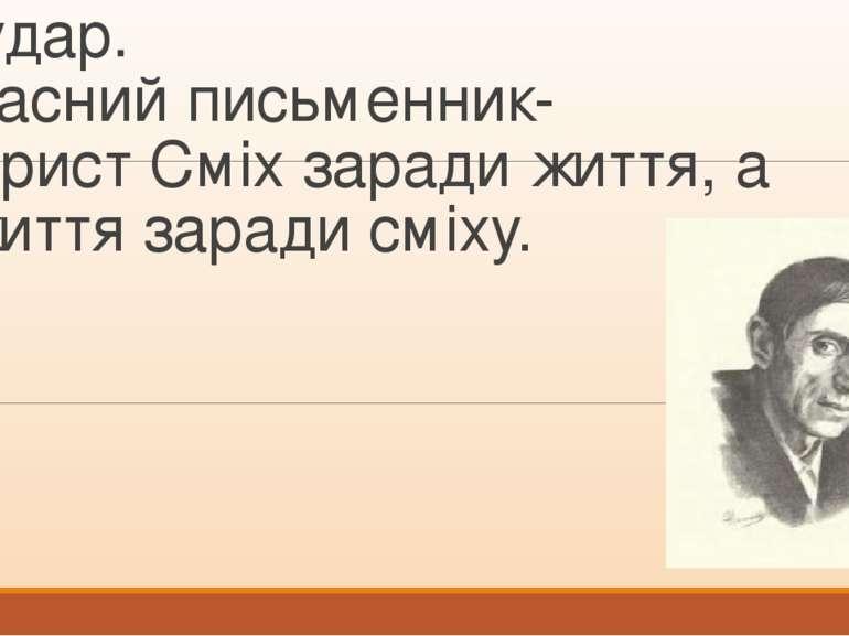 Є.Дудар. Сучасний письменник-гуморист Сміх заради життя, а не життя заради см...