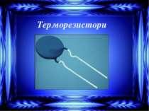 Терморезистори