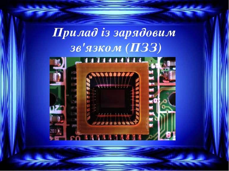 Прилад із зарядовим зв'язком (ПЗЗ)