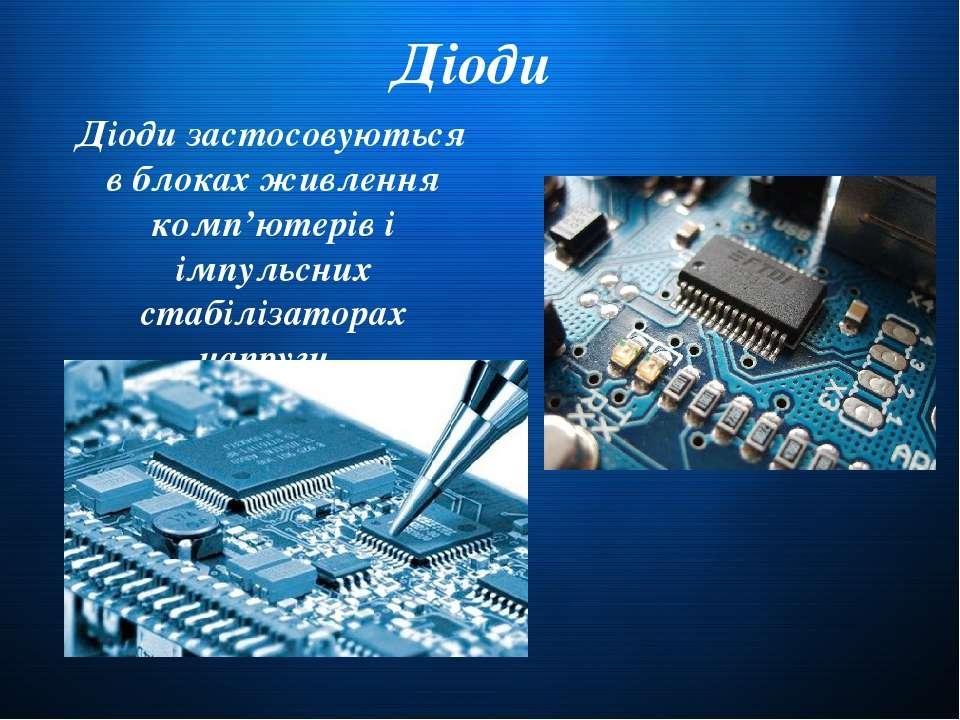 Діоди Діоди застосовуються в блоках живлення комп'ютерів і імпульсних стабілі...