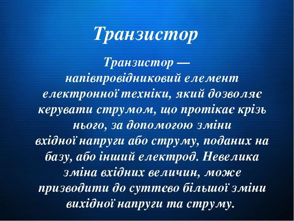 Транзистор Транзистор—напівпровідниковийелемент електронної техніки, який д...