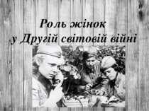 Роль жінок у Другій світовій війні