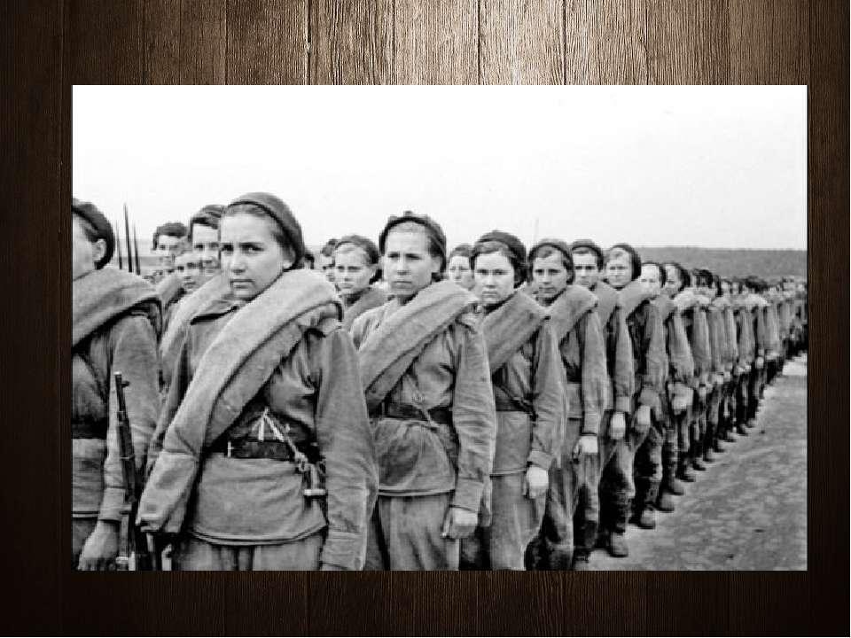 У період Другої світової війни служило 800 тисячок жінок. Жіноча частина нашо...