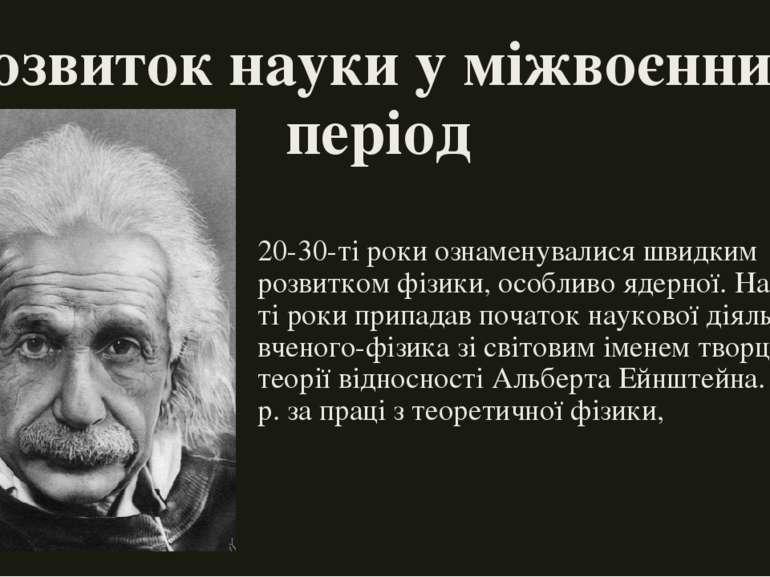 Розвиток науки у міжвоєнний період 20-30-ті роки ознаменувалися швидким розви...