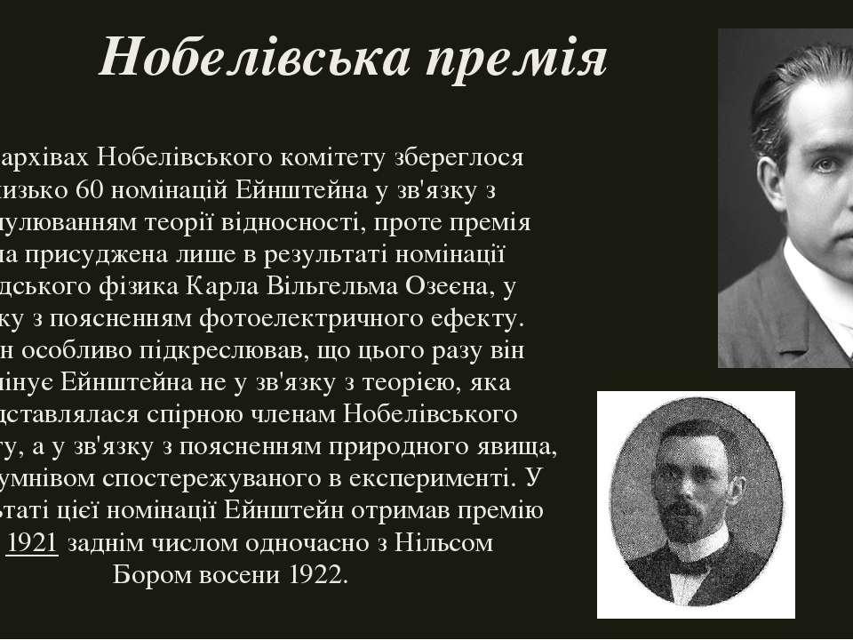 Нобелівська премія У архівах Нобелівського комітету збереглося близько 60 ном...