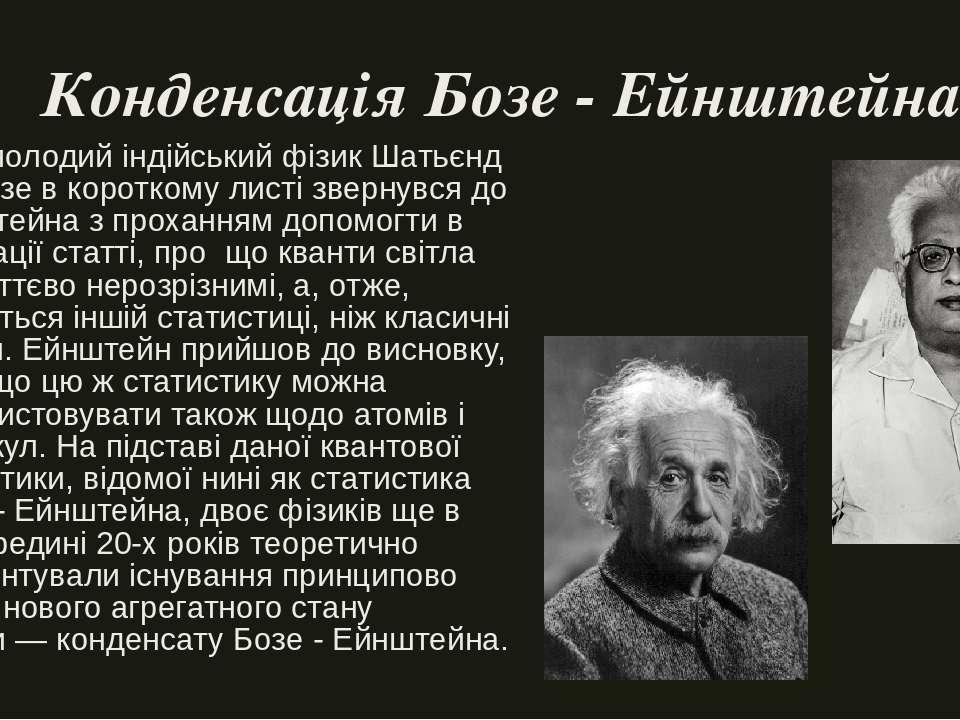 Конденсація Бозе - Ейнштейна У1924молодийіндійськийфізикШатьєндранат Боз...