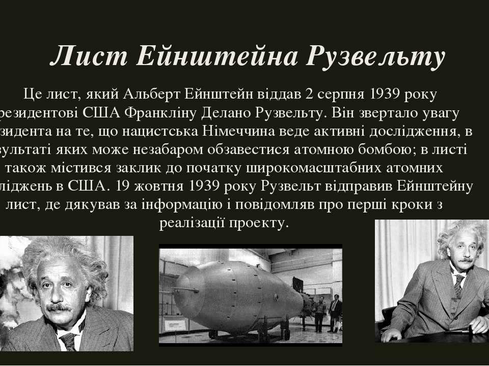 Лист Ейнштейна Рузвельту Це лист, який Альберт Ейнштейн віддав 2 серпня 1939 ...