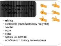 Найбільш важливими, інформативними є такі властивості, як: міміка експресія (...