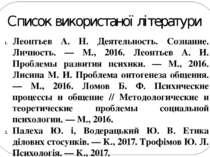 Список використаної літератури Леонтьев А. Н. Деятельность. Сознание. Личност...