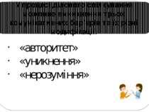 У процесі ділового спілкування можливе виникнення трьох комунікативних бар'єр...