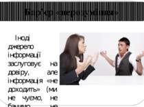 Бар'єр «нерозуміння» Іноді джерело інформації заслуговує на довіру, але інфор...