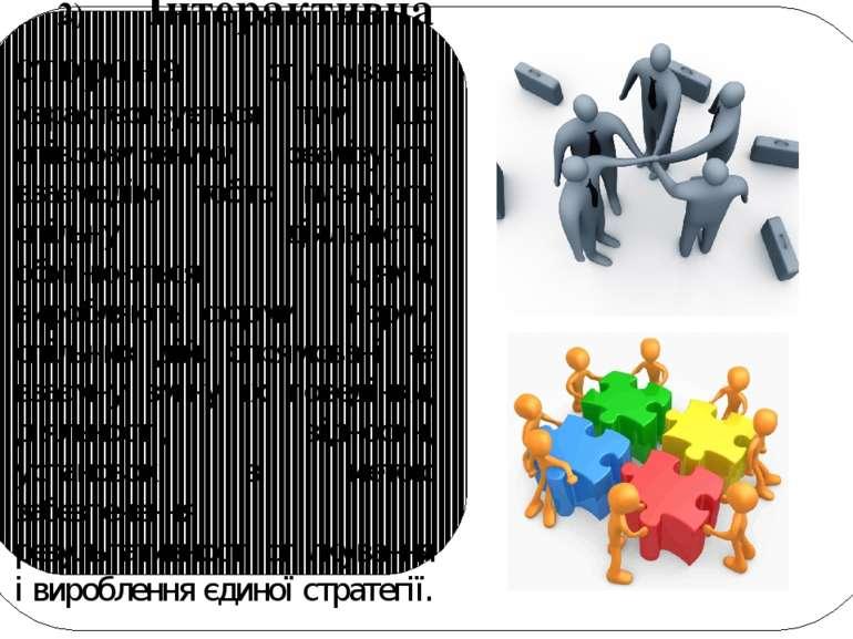2) Інтерактивна сторона спілкування характеризується тим, що співрозмовники р...