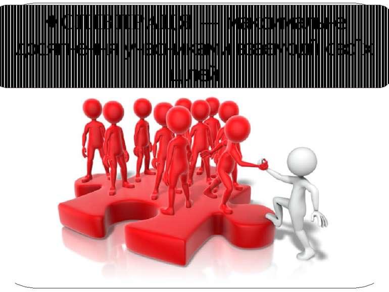 ♦ СПІВПРАЦЯ — максимальне досягнення учасниками взаємодії своїх цілей