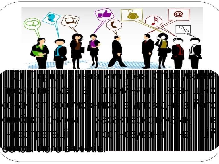 3) Перцептивна сторона спілкування проявляється в сприйнятті зовнішніх ознак ...