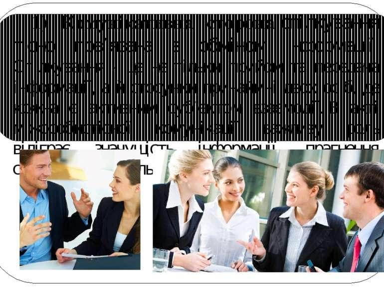1) Комунікативна сторонаспілкування тісно пов'язана з обміном інформації. Сп...