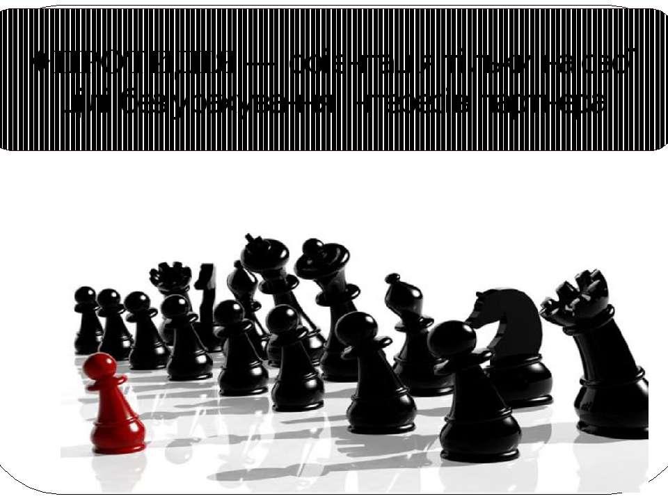 ♦ ПРОТИДІЯ — орієнтація тільки на свої цілі без урахування інтересів партнера