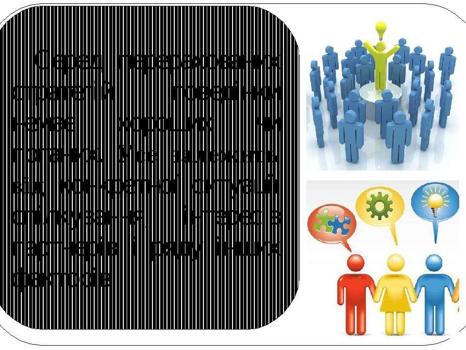 Серед перерахованих стратегій поведінки немає хороших чи поганих. Усе залежит...