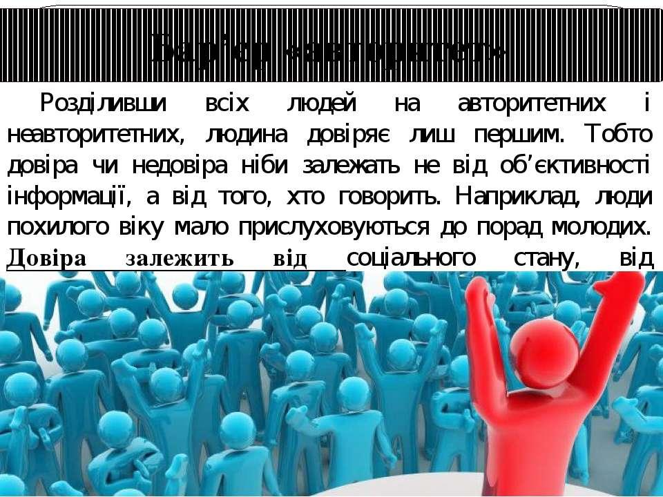 Бар'єр «авторитет» Розділивши всіх людей на авторитетних і неавторитетних, лю...