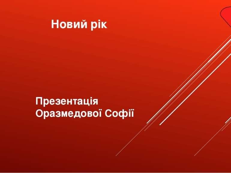 Новий рік Презентація Оразмедової Софії