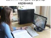 Заняття на курсі секретар керівника