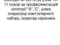 """Сьогодні МНВК готує учнів 10-11 класів за професіями:водій категорії """"В"""",""""С"""",..."""