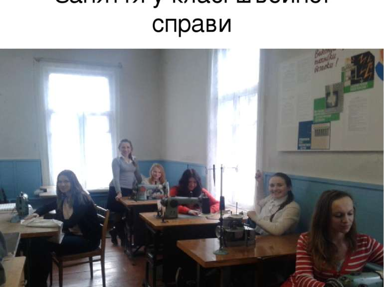 Заняття у класі швейної справи