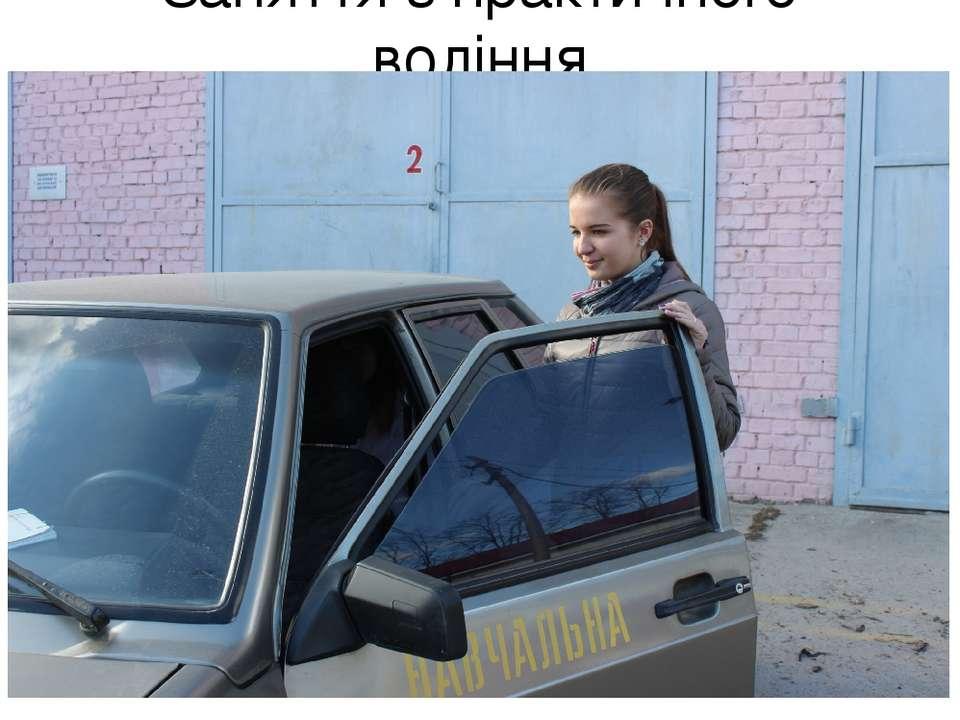 Заняття з практичного водіння