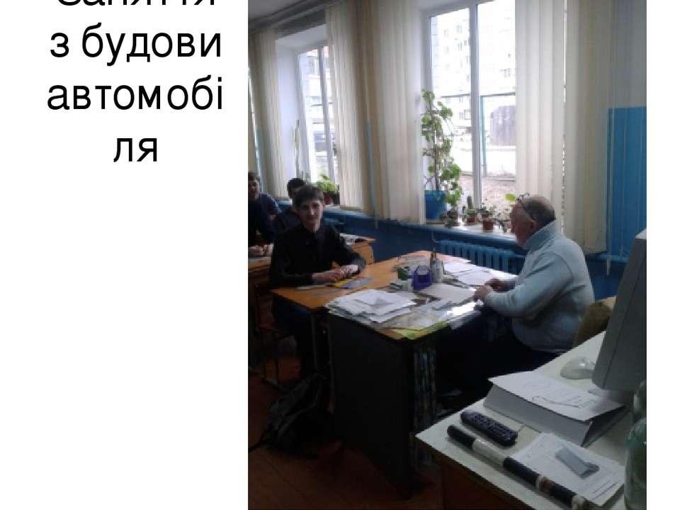 Заняття з будови автомобіля У МНВК обладнано чотири кабінети з підготовки вод...