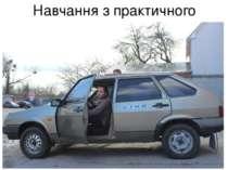 Навчання з практичного водіння