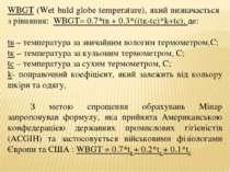 WBGT (Wet buld globe temperature), який визначається з рівняння: WBGT= 0.7*tв...