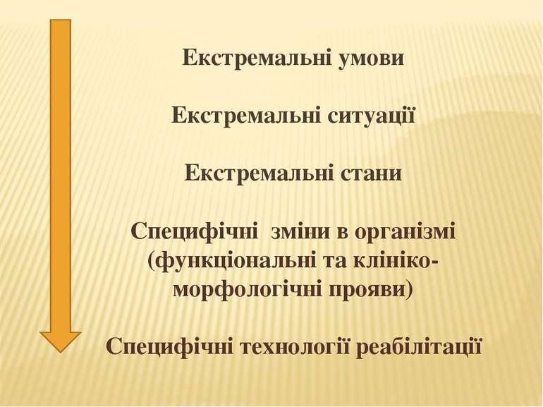 Екстремальні умови Екстремальні ситуації Екстремальні стани Специфічні зміни ...