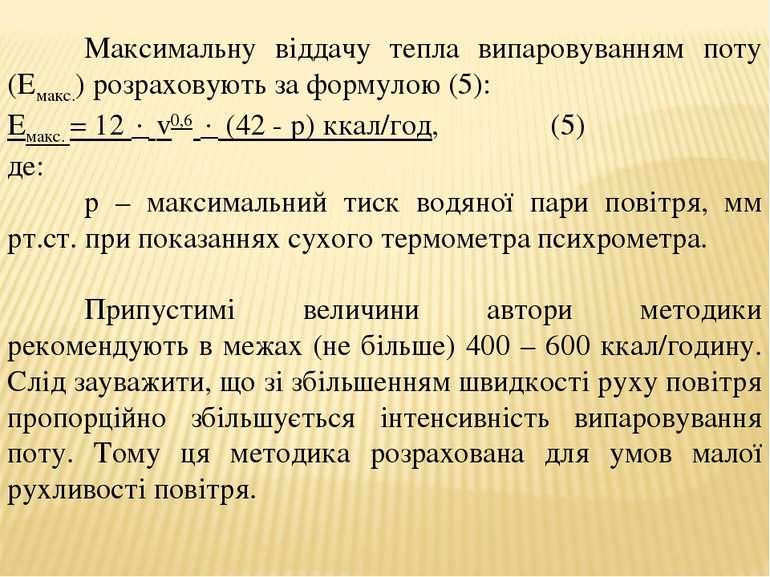 Максимальну віддачу тепла випаровуванням поту (Емакс.) розраховують за формул...