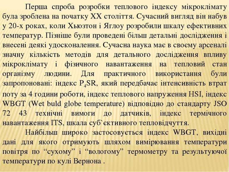 Перша спроба розробки теплового індексу мікроклімату була зроблена на початку...