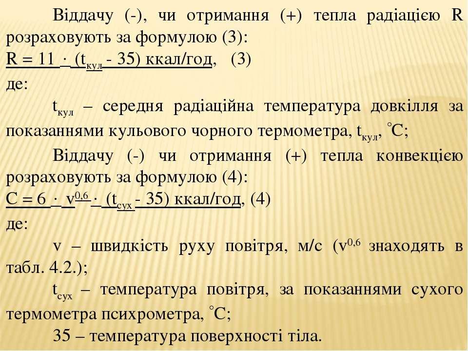Віддачу (-), чи отримання (+) тепла радіацією R розраховують за формулою (3):...