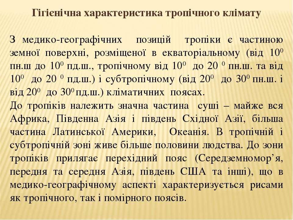 Гігієнічна характеристика тропічного клімату З медико-географічних позицій тр...