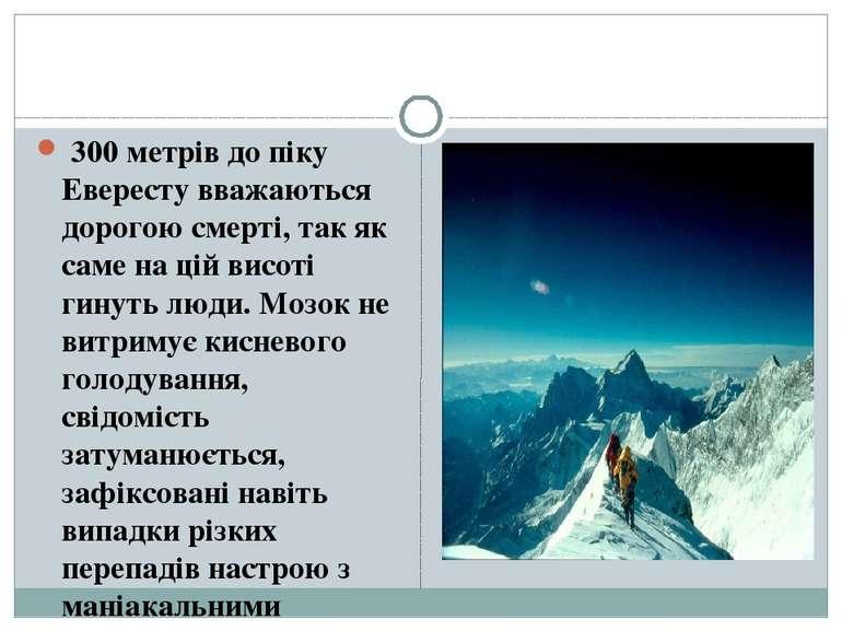 300 метрів до піку Евересту вважаються дорогою смерті, так як саме на цій ви...