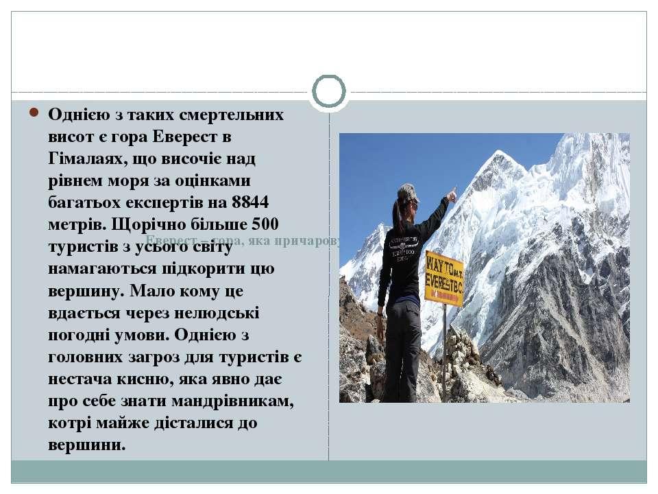 Еверест – гора, яка причаровує екстремальних туристів Однією з таких смертель...