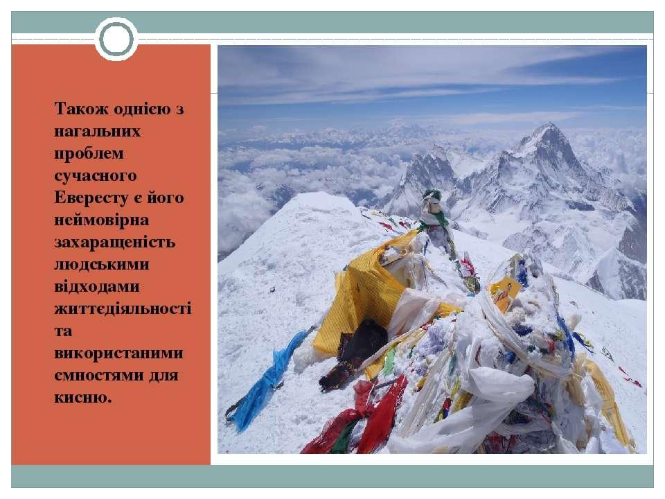 Також однією з нагальних проблем сучасного Евересту є його неймовірна захаращ...