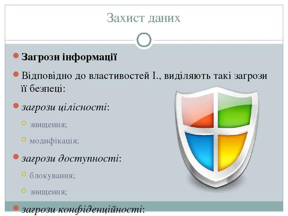 Захист даних Загрози інформації Відповідно до властивостей І., виділяють такі...