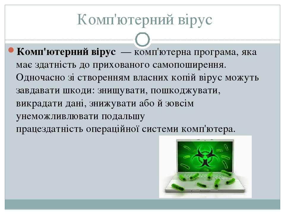 Комп'ютерний вірус Комп'ютерний вірус— комп'ютерна програма, яка має здатні...