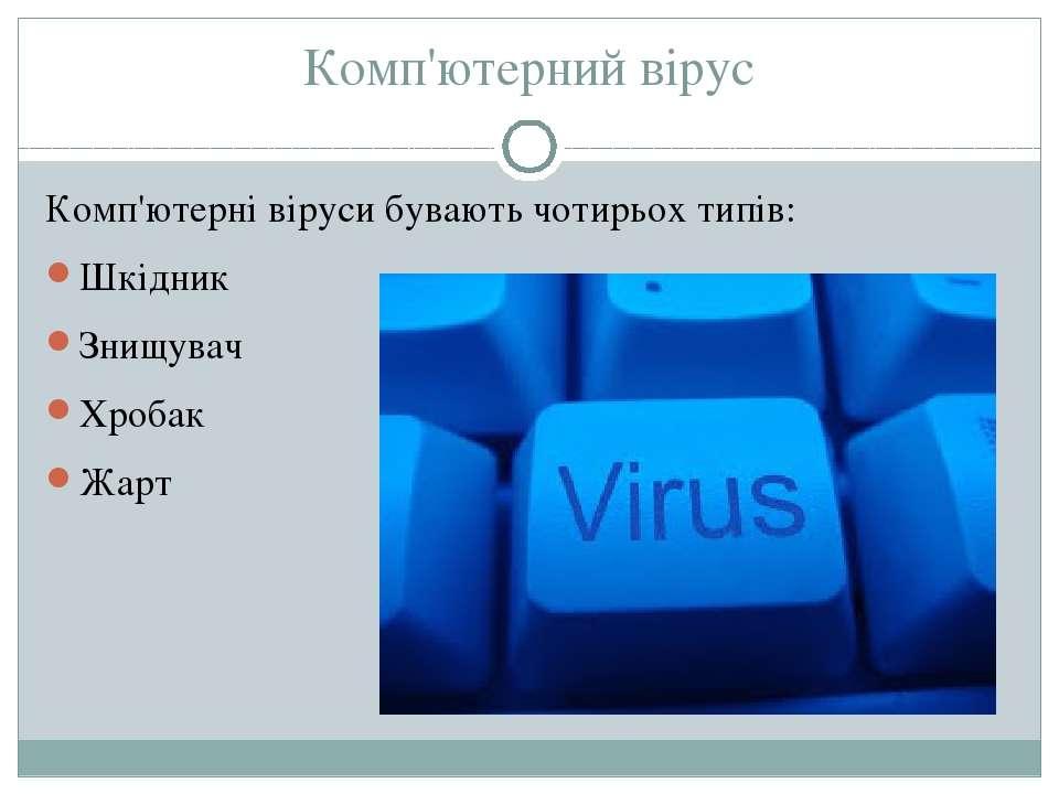 Комп'ютерний вірус Комп'ютерні віруси бувають чотирьох типів: Шкідник Знищува...